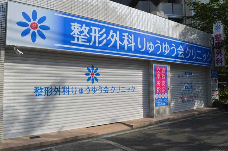 福島区吉野で整形外科を開院予定です。