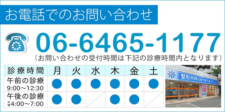 りゅうゆう会クリニックの電話番号は06-6465-1177です。