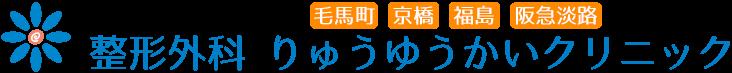福島(大阪)の整形外科で交通事故・リハビリに注力『りゅうゆう会整形外科』