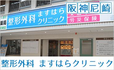 阪神尼崎・整形外科ますはらクリニックのご案内